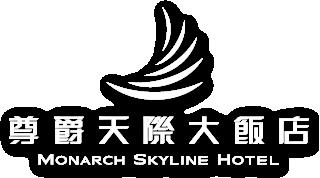モナーク・スカイライン・ホテル